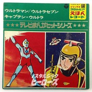画像1: 日本コロムビア/えほんレコード「ウルトラマン/ウルトラセブン/キャプテンウルトラ」