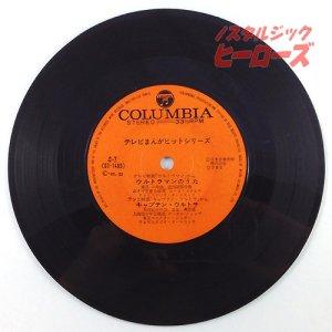 画像4: 日本コロムビア/えほんレコード「ウルトラマン/ウルトラセブン/キャプテンウルトラ」