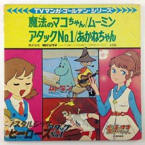 画像2: 朝日ソノラマ/TVマンガゴールデンシリーズ EPレコード