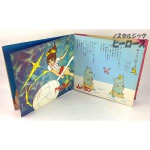 画像3: 朝日ソノラマ/TVマンガゴールデンシリーズ EPレコード