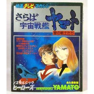 画像1: 秋田書店/映画テレビマガジン「さらば宇宙戦艦ヤマト 愛の戦士たち」