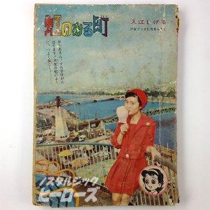 画像1: 付録本「虹のある町/まつばちゃん」