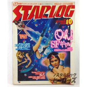 画像1: ツルモトルーム/雑誌「スターログ」日本版 No.12 1979年10月号