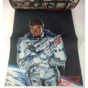 画像4: ツルモトルーム/雑誌「スターログ」日本版 No.12 1979年10月号