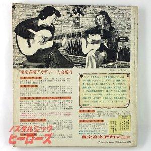 画像2: 雑誌「明星」付録 ヤングソング(昭和51年3月号)