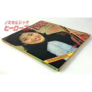 画像3: 雑誌「明星」付録 ヤングソング(昭和51年3月号)