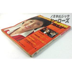 画像3: 雑誌「平凡」付録 平凡ソング(昭和52年11月号)