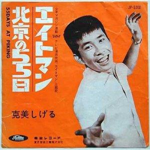 画像1: 東芝レコード/「エイトマン」主題歌レコード