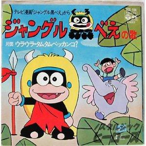 画像1: 日本コロムビア/「ジャングル黒べえの歌」シングルレコード