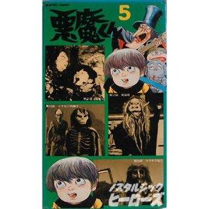 画像1: 東映/実写版「悪魔くん Vol.5」VHSビデオ