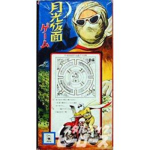 画像1: 小出信宏社/「月光仮面ゲーム」