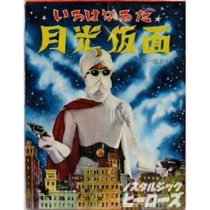 画像1: 鈴木出版/いろはかるた「月光仮面」
