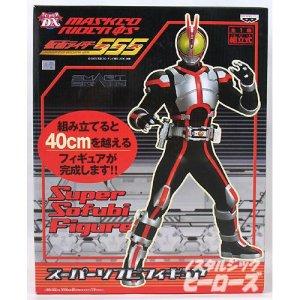 画像1: バンプレスト/「仮面ライダー555 スーパーソフビフィギュア」