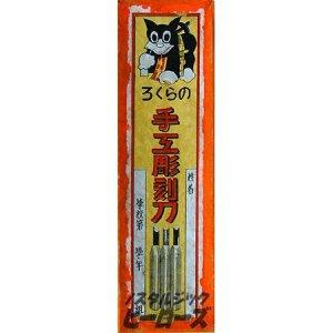 画像1: 戦前品/のらくろ彫刻刀セット