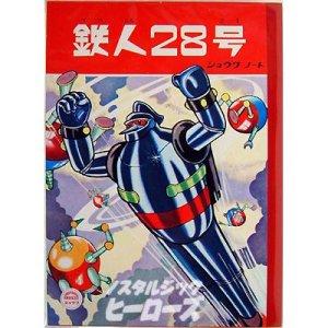画像1: ショウワノート/鉄人28号ノート(2)