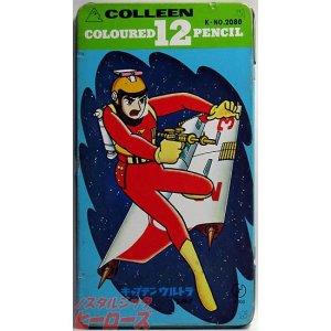 画像1: コーリン/「キャプテンウルトラ」色鉛筆
