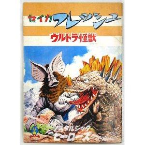 画像1: セイカノート/セイカフレッシュ「ウルトラ怪獣」