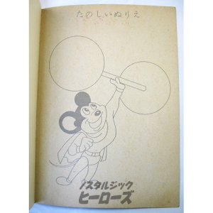 画像3: トーカイノート「マイティマウス」