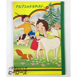 画像1: コクヨ/アルプスの少女ハイジ ノート