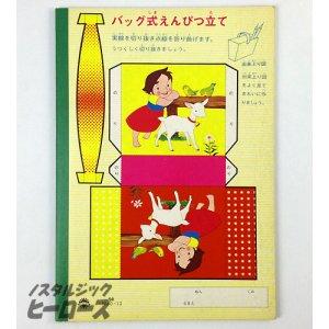 画像2: コクヨ/アルプスの少女ハイジ ノート