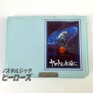 画像1: 宇宙戦艦ヤマトコインケース「ヤマトよ永遠に」