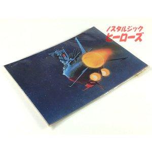 画像3: 宇宙戦艦ヤマト ポストカードセット