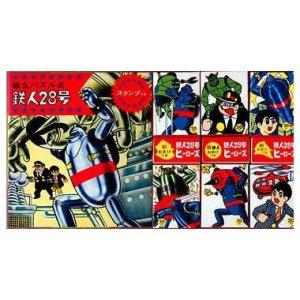 画像1: 組立パズル式鉄人28号&おまけセット