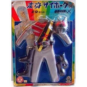 画像1: タカラ/変身サイボーグ1号変身セット「仮面ライダーX」