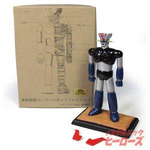 画像1: 浪曼堂/東映動画スーパーロボットコレクション「マジンガーZ」