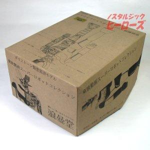 画像3: 浪曼堂/東映動画スーパーロボットコレクション「マジンガーZ」
