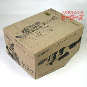 画像3: 浪曼堂/東映動画スーパーロボットコレクション「機械獣ガラダK7」