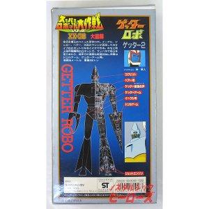 画像2: バンダイ/スーパーロボット大作戦シリーズ「XX-06 ゲッターロボ・ゲッター2」