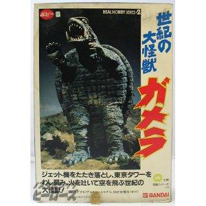 画像1: ポピー・バンダイ/リアルホビーシリーズ「世紀の大怪獣ガメラ」