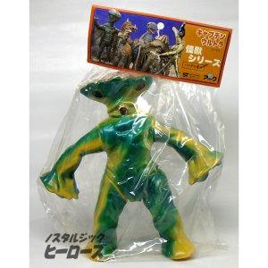 画像1: アーク/キャプテンウルトラ「バンデル星人」ソフビ人形