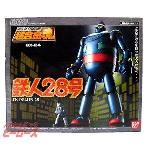 画像1: バンダイ/超合金魂 GX-24「鉄人28号」