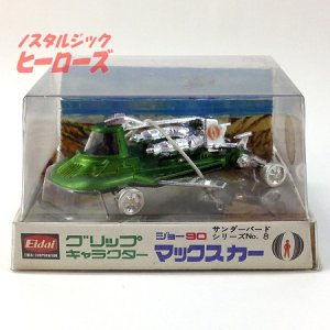 画像1: 永大/グリップキャラクター ジョー90「マックスカー」