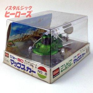 画像2: 永大/グリップキャラクター ジョー90「マックスカー」