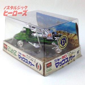 画像3: 永大/グリップキャラクター ジョー90「マックスカー」