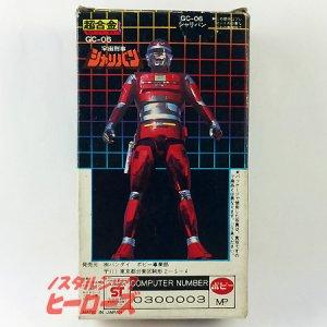 画像4: バンダイ/超合金「宇宙刑事シャリバン」