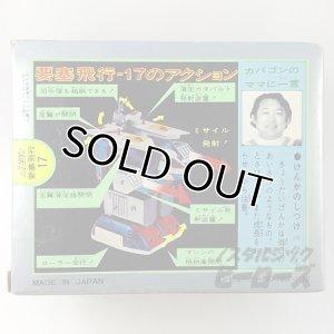 画像4: ポピー/ポピニカ 大鉄人17「要塞飛行17(ワンセブン)」