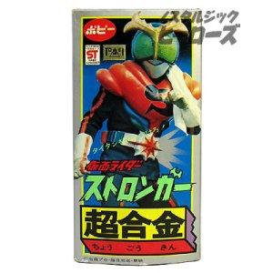 画像1: ポピー/超合金「仮面ライダー・ストロンガー」