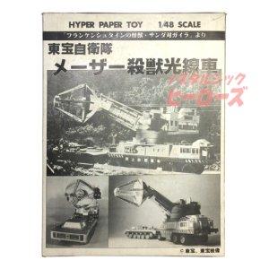 画像1: ゼネラルプロダクツ/「サンダ対ガイラ」メーサー殺獣光線車 ペーパーモデル