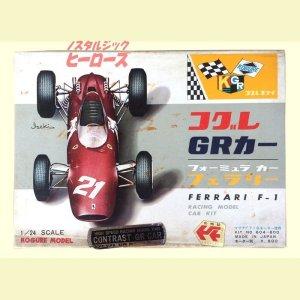 画像1: コグレ/コントラスト「フェラーリGRカー」1/24スケールスロットカー(ブルー版)