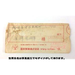 画像1: 森永製菓/懸賞品 宇宙少年ソランペナント プレゼント品封筒