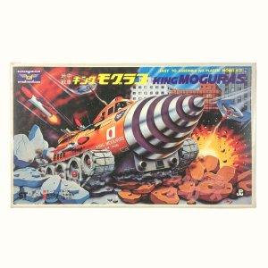 画像1: ミドリ/「地中戦車キングモグラス」電動プラモデル