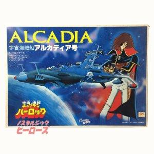 画像1: タカラ/初版「宇宙海賊キャプテンハーロック」海賊船アルカディア号 プラモデル