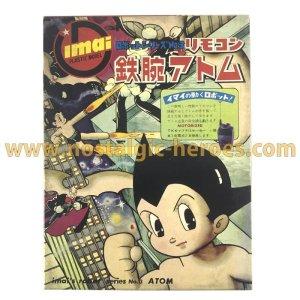画像1: 旧イマイ/ロボットシリーズNo.3 リモコン「鉄腕アトム」二版 デッドストック プラモデル