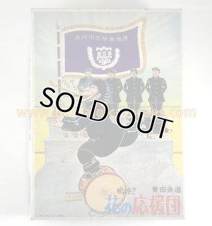 画像1: バンダイ/嗚呼!! 花の応援団「青田赤道」プラモデル カスタムシリーズ11