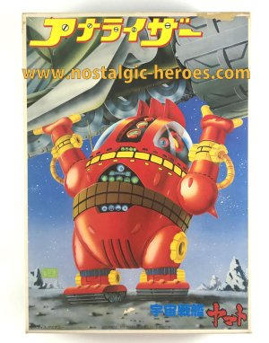画像1: バンダイ/二版「宇宙船艦ヤマト」特殊ゼンマイ アナライザー プラモデル