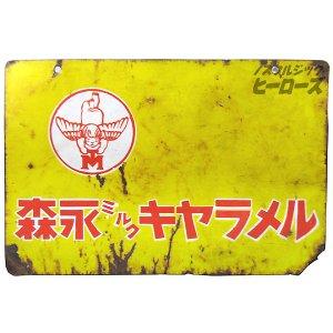 画像1: 森永ミルクキャラメル ホーロー看板